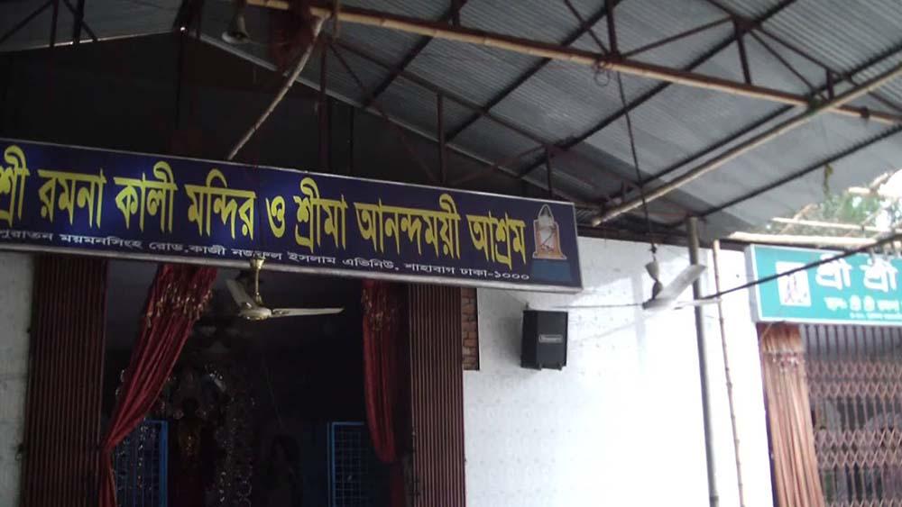 Ramna Kali Mandir Shahbag